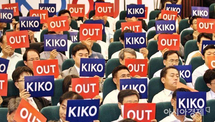 2008년 당시 중소기업 관계자들이 키코 대책을 촉구하는 공청회에서 피켓을 들고 있는 모습.