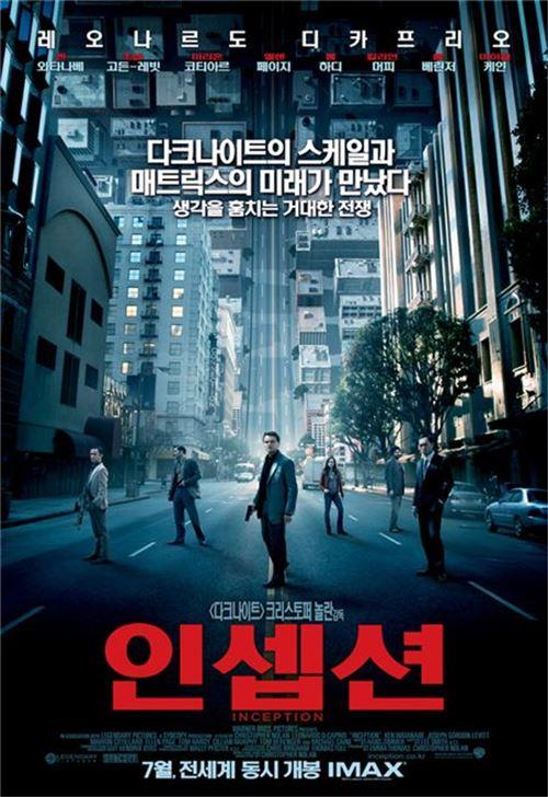 '인셉션', 촬영-음향-시각효과 등 4관왕 '영예'