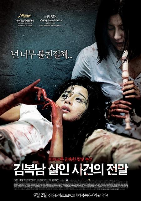 '김복남 살인사건의 전말', 개봉 첫주 4만..'작은영화가 맵다'
