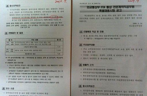 """""""유명환 장관, 딸 특채 위해 응시전형도 바꿨다"""""""
