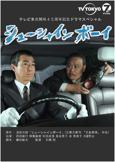 "Poster of Japanese series ""Shoe-Shine Boy"" [TV Tokyo]"