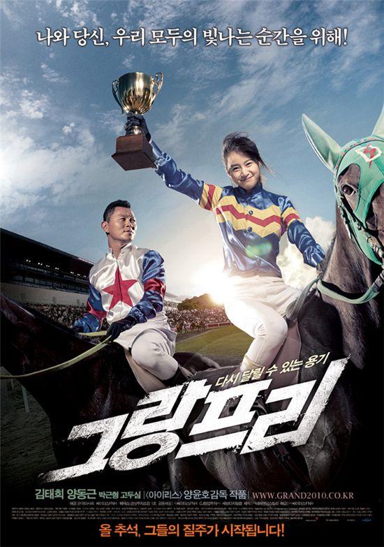 [추석영화열전⑥]'그랑프리' 김태희, 연기논란 잠재우고 흥행퀸 '찜'