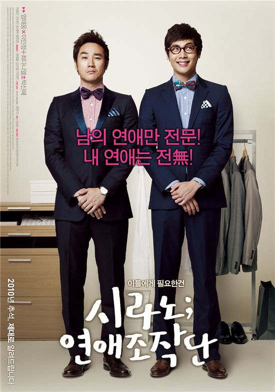"""Korean actors Uhm Tae-woong and Choi Daniel on the movie poster for """"Cyrano Agency"""" [Lotte Entertainment]"""