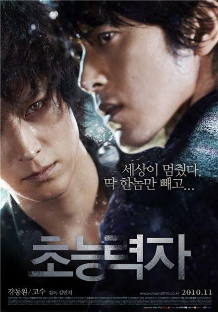 "Main poster for upcoming Korean thriller ""Haunters"" [Zip Cinema]"