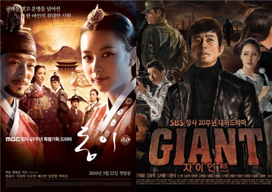 "Historical drama ""Dong Yi - Jewel in the Crown"" (left) series ""Giant"" (right) [MBC/SBS]"