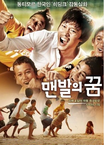 "Korean film ""Barefoot Dreams"" [Showbox]"