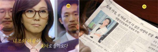 """Scenes from MBC TV series """"Queen of Reversal"""" [MBC]"""