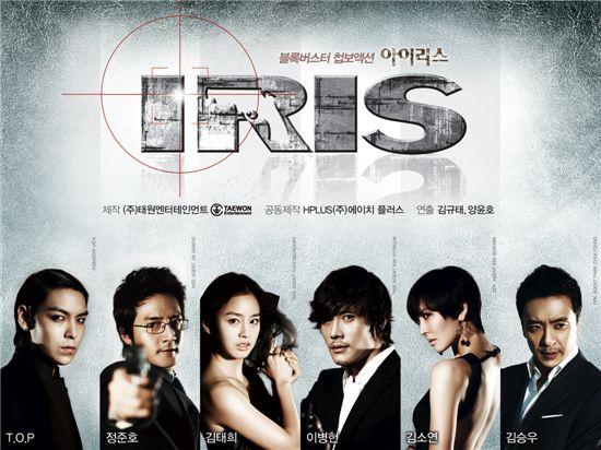 "Poster of TV series ""IRIS"" [Taewon Entertainment]"