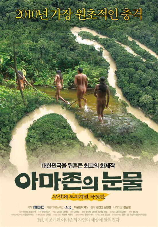 MBC 다큐, '아프리카의 참담한 현실 담았다'