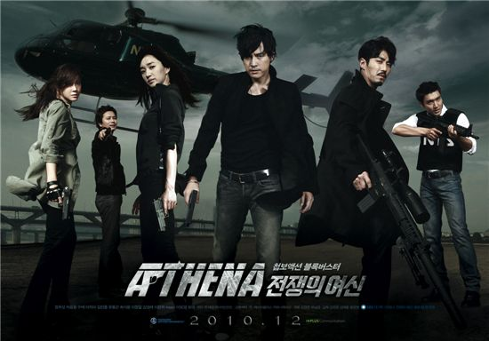 """Official poster for SBS TV series """"Athena"""" [Taewon Entertainment]"""