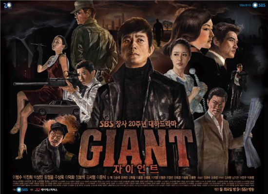 "SBS drama ""Giant"" [SBS]"