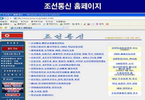스마트폰으로 옮긴 '북한의 사이버심리전'