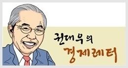 [권대우의 경제레터] 100-1=0, 99+1=100
