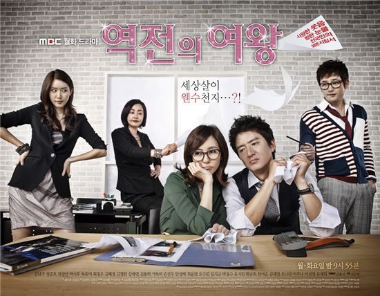 """Official poster for MBC TV series """"Queen of Reversals"""" [MBC]"""