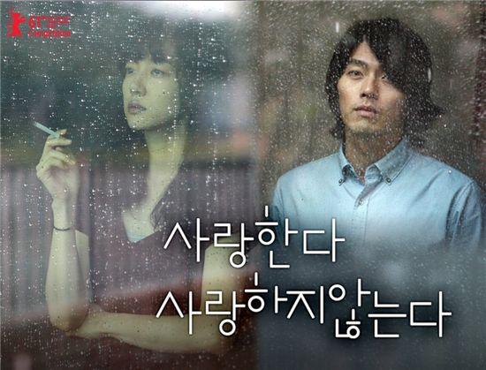 현빈-임수정 영화 '사랑한다…' 제작보고회 관심 폭발
