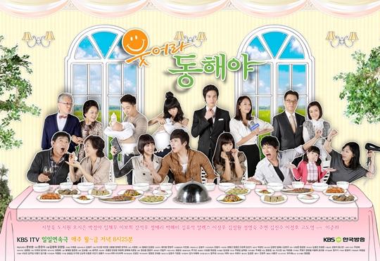 "Poster of KBS series ""Smile Again"""