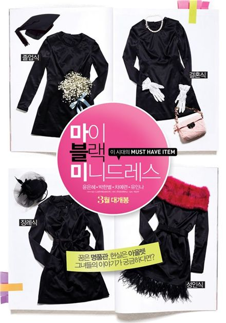 "Fim ""My Black Mini-dress"" [High Concept]"