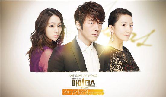 "Official website of new series ""Midas"" [SBS]"