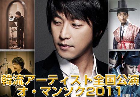 Oh Man-seok's concert [Konet website]