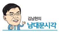 [아시아블로그] 남대문출장소 한은 '나도 자괴감 든다'