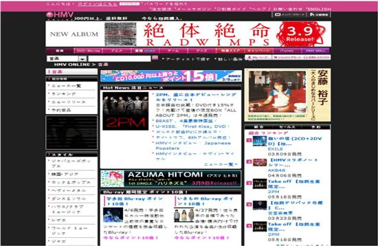2PM ranks No.1 on pre-order chart of online music retailer HMV [HMV Official Website]