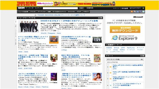 2PM ranked No.1 on pre-order chart of Japanse Tower Records [ Tower Records Official Website]
