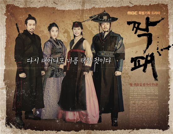 "MBC historical drama ""The Duo"" [MBC]"