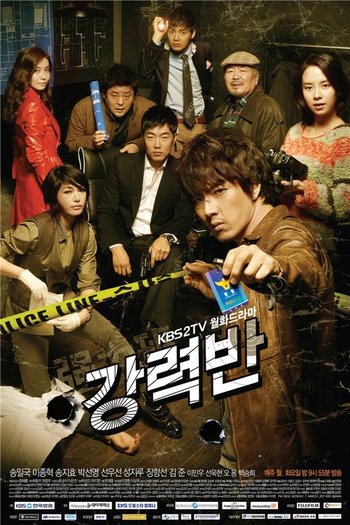 """KBS series """"Detectives in Trouble"""" [KBS]"""