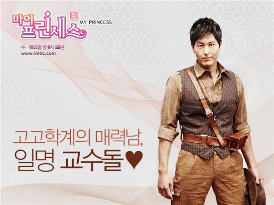 "Ryu Su-yong in a character poster of MBC drama ""My Princess"" (2011) [MBC]"