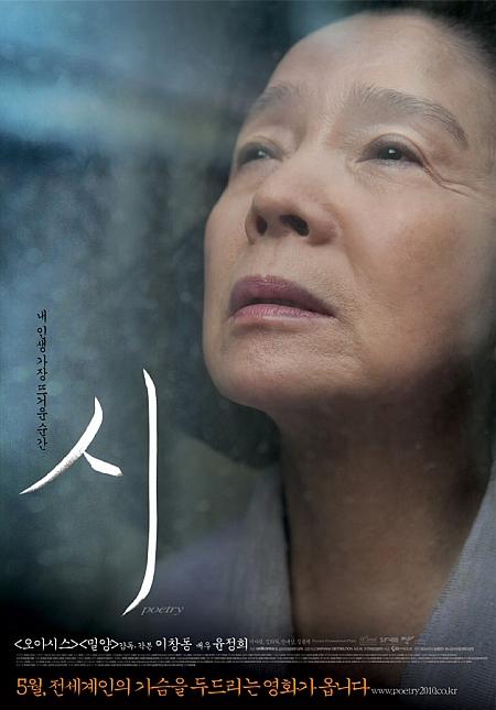 """Korean film """"Poetry"""" [Uni-Korea]"""