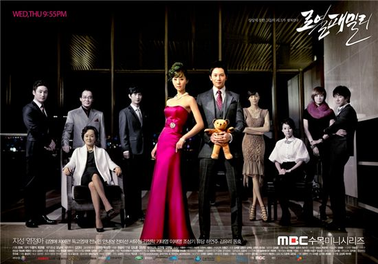 "TV series ""Royal Family"" [MBC]"