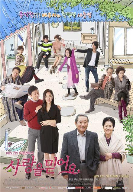 "KBS weekend drama ""My Love My Family"" [KBS]"