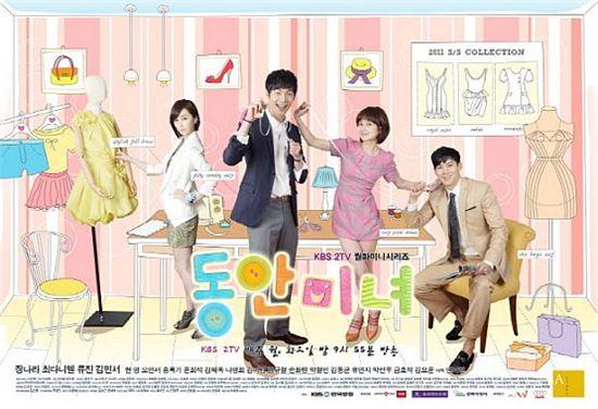 """Poster for KBS TV series """"Babyfaced Beauty"""" [KBS]"""