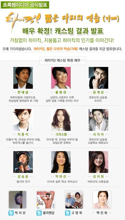 "Official cast of ""High Kick 3"" [Chorokbaem Media]"