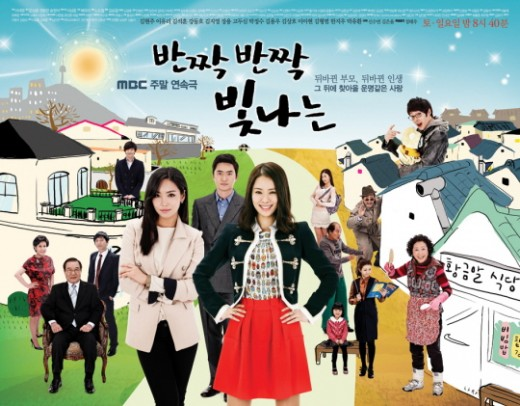 "Poster for TV series ""Twinkle Twinkle"" [MBC]"