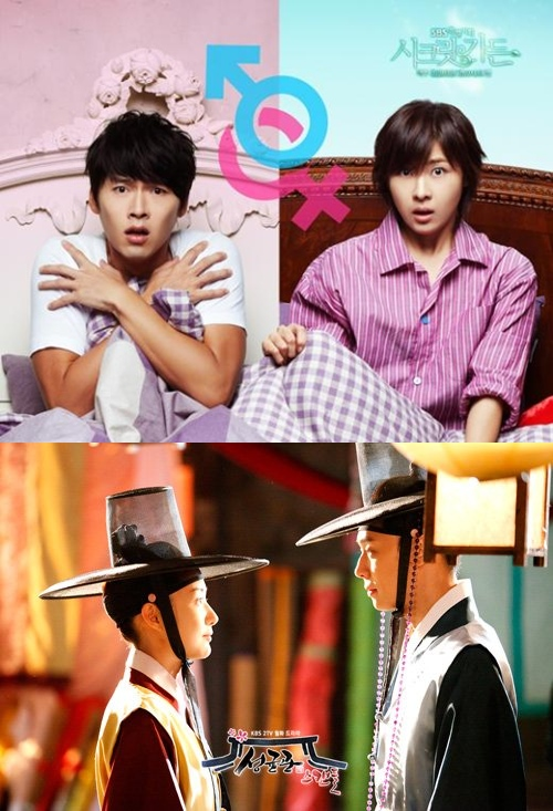 """Poster for """"Secret Garden"""" (top) and """"SungKyunKwan Scandal"""" (bottom) [SBS/KBS]"""