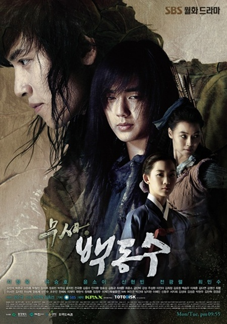 "Drama poster for ""The Warrior, Baek Dong-soo"" [SBS]"