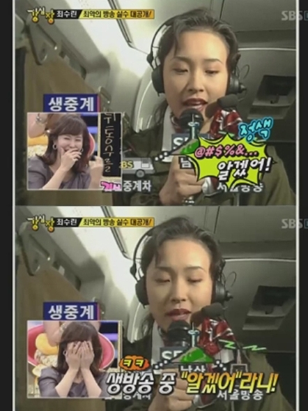 ▲ SBS '강심장' 방송화면 캡쳐