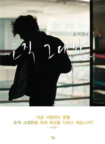 "Cover of So Ji-sub's second photo essay ""So Ji-sub's 'Always'"" [51K]"