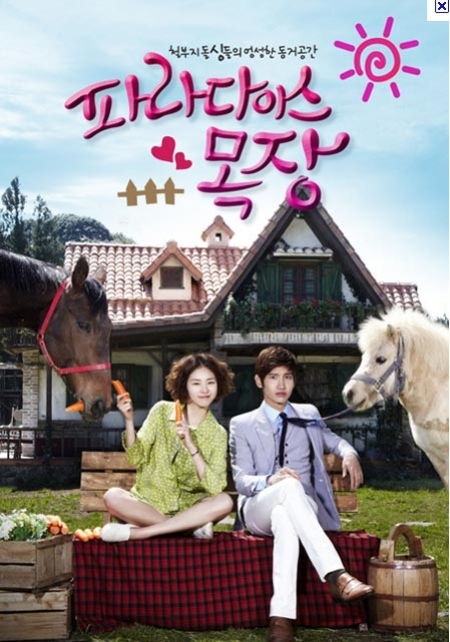 "Poster for TV series ""Paradise Farm"" [SBS]"