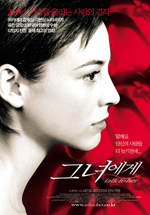 Actress Shin Se-gyeong's Movie Picks