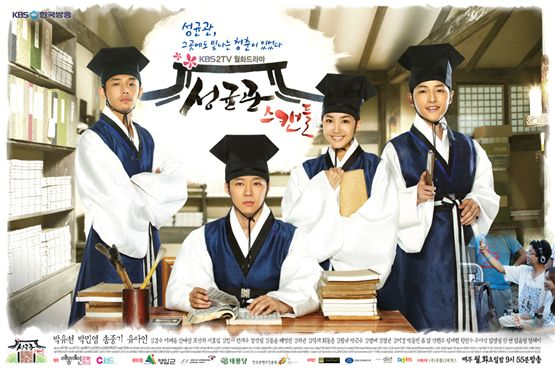 "Poster to KBS TV series ""SungKyunKwan Scandal"" [KBS]"