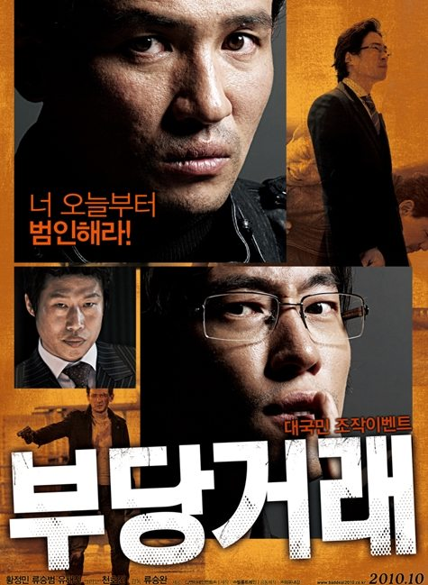 "Movie poster for ""The Unjust"" [CJ Entertainment]"