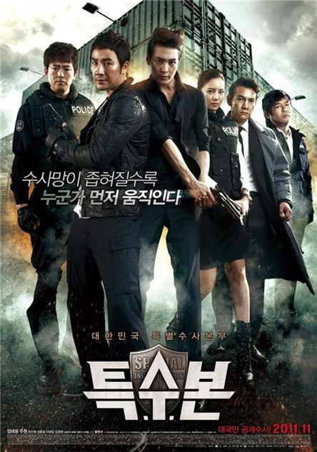 "Movie poster for ""S.I.U (Special Investigation Unit)"" [CJ Entertainment]"