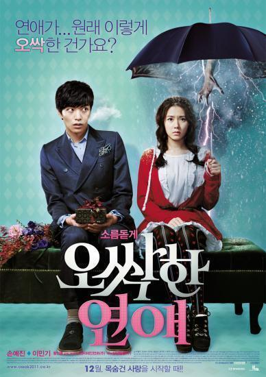 "Poster for ""Spellbound"" [CJ Entertainment]"