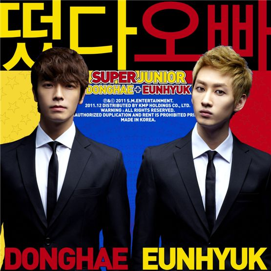 Cover of Super Junior Donghae and Eunhyuk's duet album [SM Entertainment]