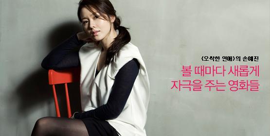 Son Ye-jin [Chae Ki-won/10Asia]