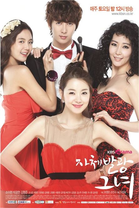 """Series poster to """"She's Completely Insane"""" (translated title) [KBS-N]"""
