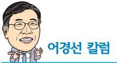 [어경선칼럼]박근혜 대통령의 높은 지지율, 그 이면