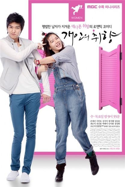 "Poster for TV series ""Personal Taste"" [MBC]"